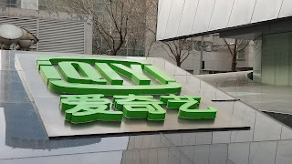 , Chinese Streamer iQIYI Points to Recovery After a Difficult 2020