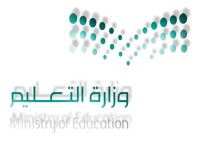 """""""التعليم"""" توضح حقيقة الغاء الاختبارات النهائية أو تقديم اختبارات الفصل الثاني قبل رمضان 1441"""