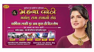 Jaunpur  गहना कोठी का वार्षिक लकी ड्रा 12 जनवरी को