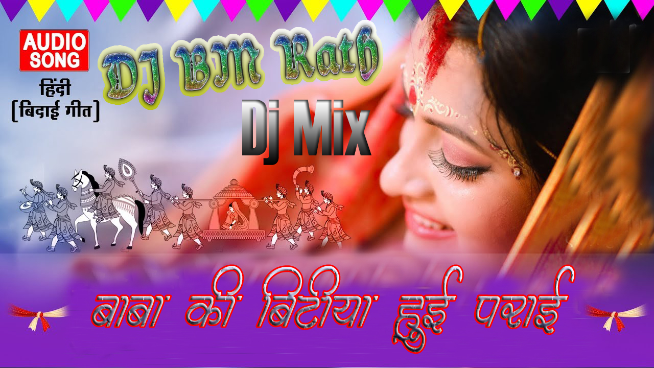 Try These Bhola Ka Churma Mp3 Song com Remix Dj Download