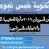 امتحان الكيمياء ثانوية عامة 2016 السودان اجابات نموذجية