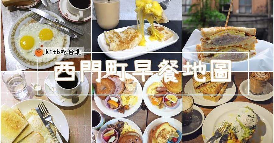 [臺北早餐] 西門町早餐地圖2018   《早餐女皇之蔬食日常》