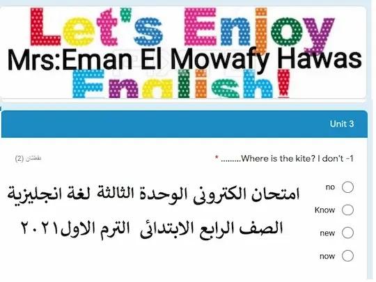 امتحان لغة انجليزية  الكترونى الصف الرابع الابتدائى الترم الاول2021 الوحدة الثالثة