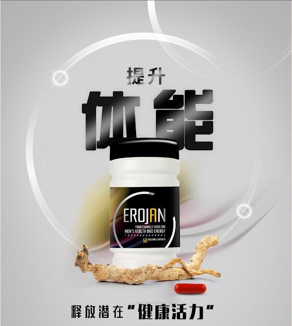 EROJAN 男性保健 - Supplement for men natural herbs no side effect