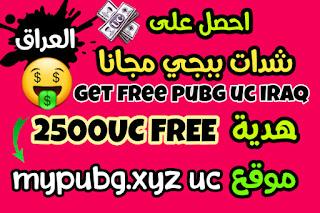 احصل على شدات ببجي مجانا العراق get free pubg uc