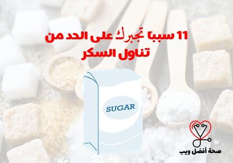 11 سببًا تجبرك على الحد من تناول السكر
