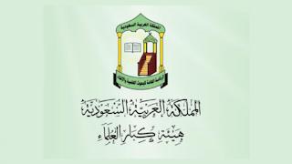 Fatwa Haiyah Kibar Ulama Arab Saud