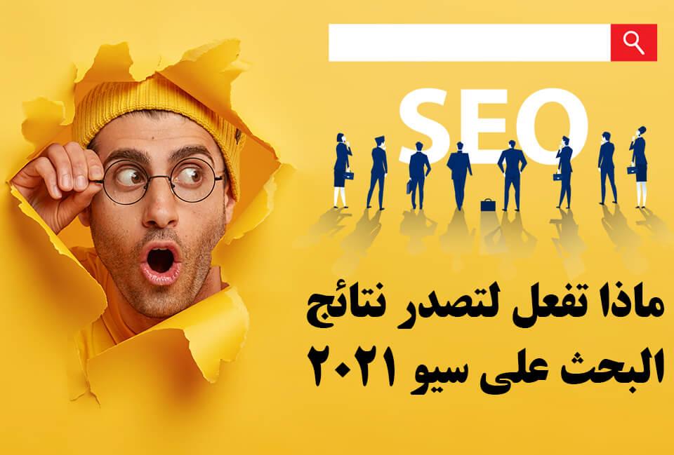 سيو 2021 دليل شامل لتصدر نتائج البحث في جوجل