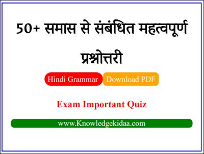 50+ समास से संबंधित महत्वपूर्ण प्रश्नोत्तरी    समास Online Quiz    Objective Questions and Answers    PDF Download   