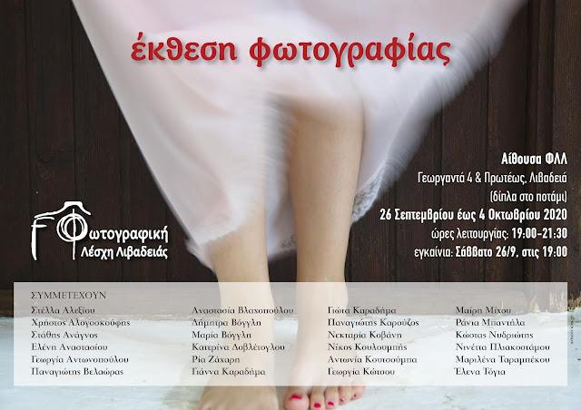 Η Φωτογραφική Λέσχη Λιβαδειάς παρουσιάζει την ομαδική έκθεση φωτογραφίας των μελών της