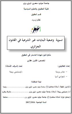 مذكرة ماستر : تسوية وضعية البيانات غير الشرعية في القانون الجزائري PDF