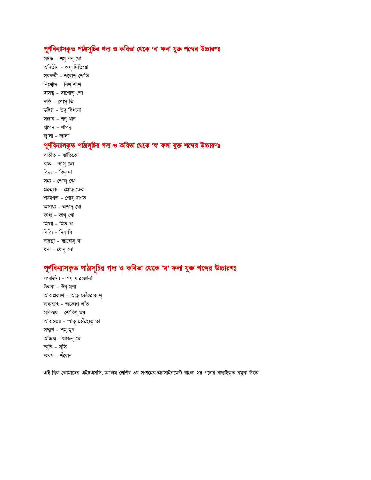 3rd week HSC Bangka Assignment Answer 2022