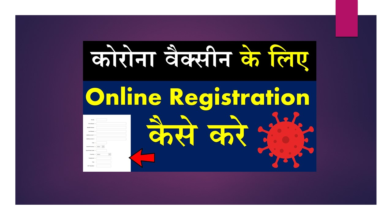 corona vaccine online registration