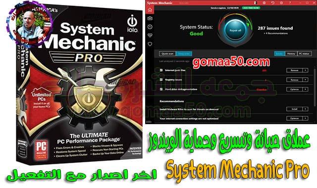 عملاق تسريع الويندوز 2019  System Mechanic Pro 19.5.0.1
