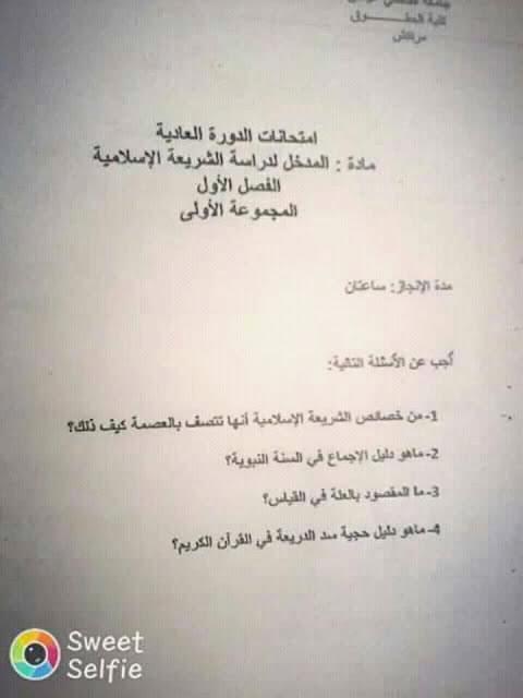 نماذج امتحانات مادة الدخل لدراسة الشريعة الاسلامية الفصل الأول S1
