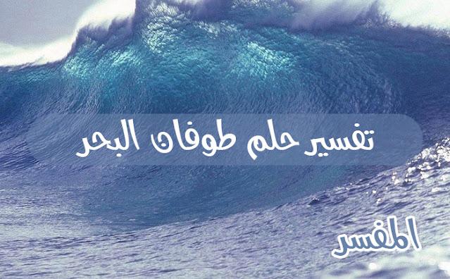 تفسير حلم طوفان البحر