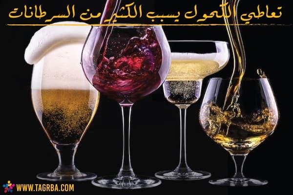 تعاطي الكحول يسبب الكثير من السرطانات على منصة تجربة