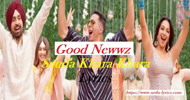 Sauda Khara Khara Song Lyrics - Good Newwz Movie