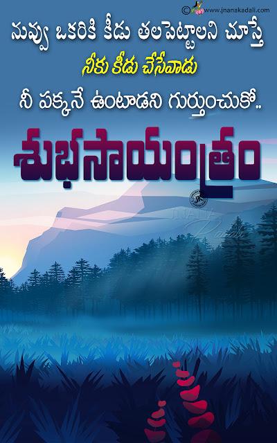 good evening messages quotes in telugu, good evening wallpapers in telugu, best good evening hd telugu quotes