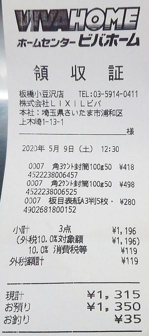 ビバホーム 板橋小豆沢店 2020/5/9 のレシート