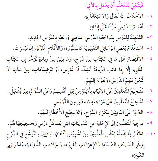 hal yang harus dilakukan pengajar nahwu kitab al-mumti' fii syarhil ajurrumiyyah