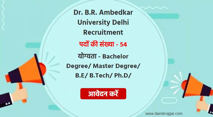 Ambedkar University Delhi Recruitment 2021, Apply 54 Teaching & Non- Teaching Vacancies