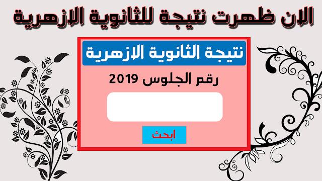 نتيجة الثانوية الازهرية 2019 برقم الجلوس أو الاسم في جميع المحافظات