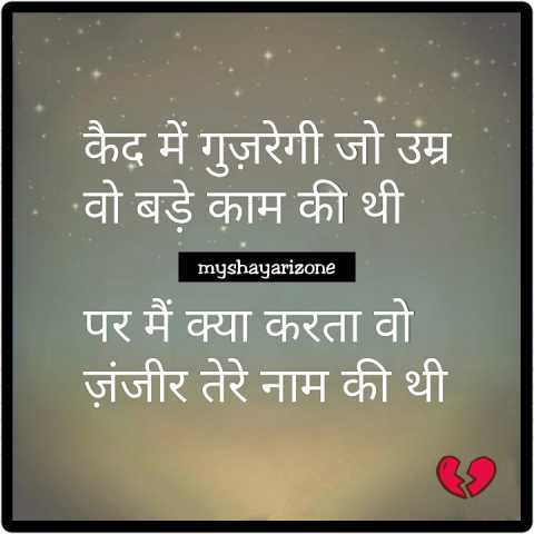 Dard Bhari Whatsapp Status Sensitive Shayari Wallpaper FB Instagram Image Download in Hindi