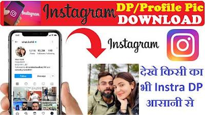 Instagram Ki Profile Pic Kaise Download Kare | How to Download instagram profile pic private account.