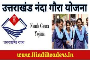 [PDF Form] नंदा गौरा देवी कन्या धन योजना ऑनलाइन आवेदन पत्र