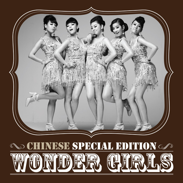 Wonder Girls – Wonder Girls (Chinese Special Edition) – EP (ITUNES PLUS AAC M4A)