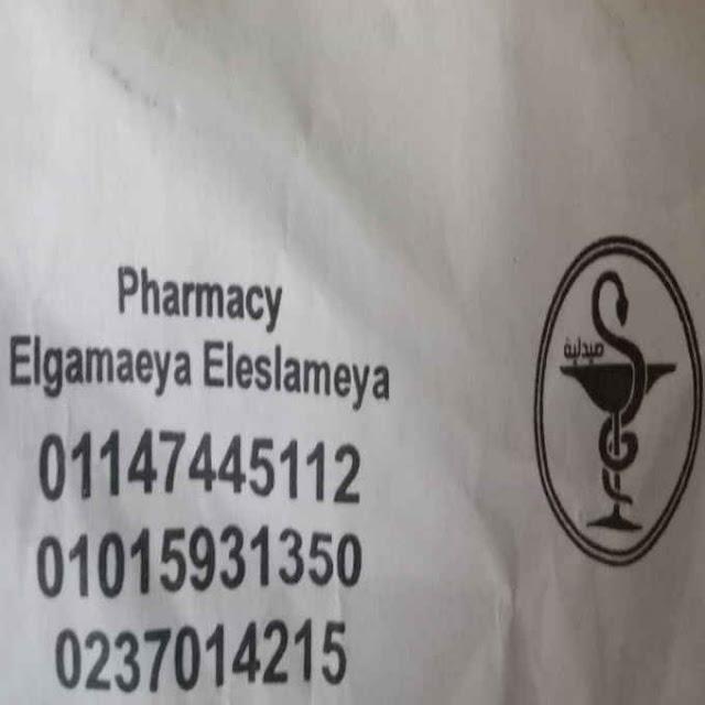 pharmacy elgamaeya eleslameya
