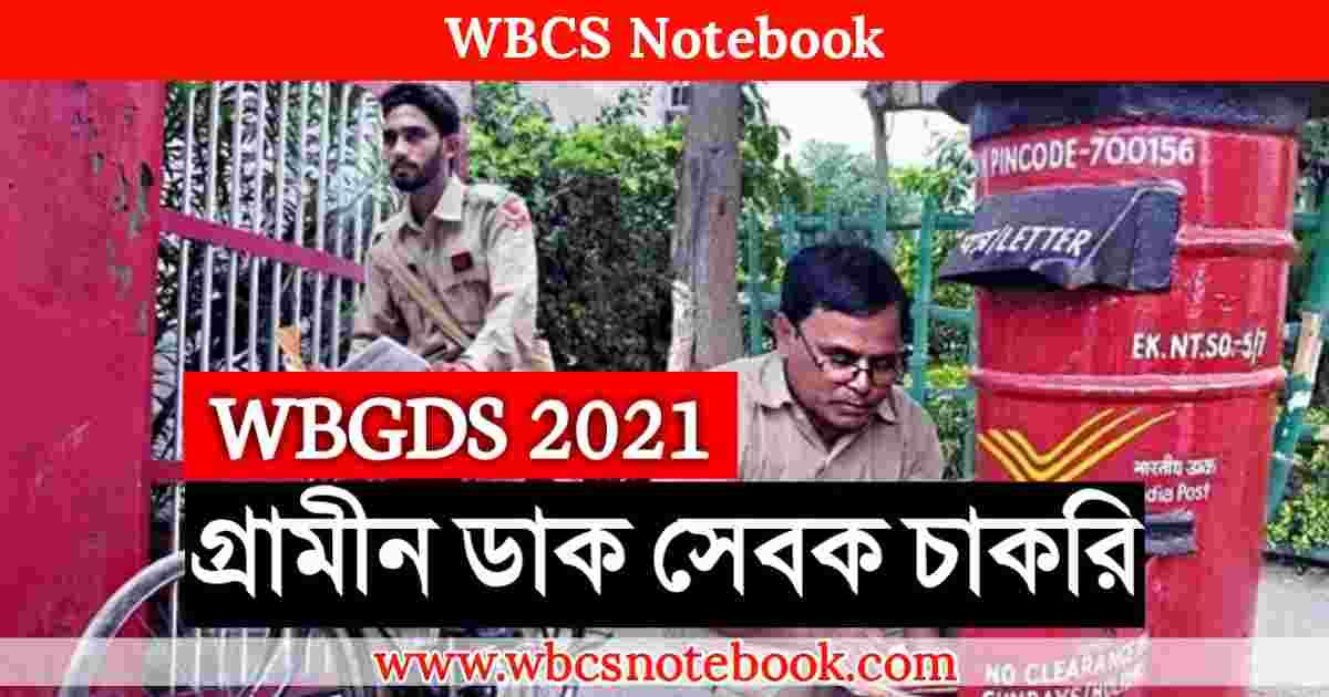 গ্রামীণ ডাক সেবক নিয়োগ 2021 ||| WB GDS Recruitment 2021