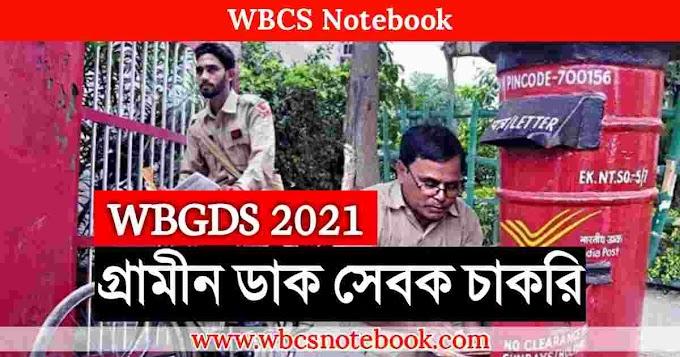গ্রামীণ ডাক সেবক নিয়োগ 2021     WB GDS Recruitment 2021