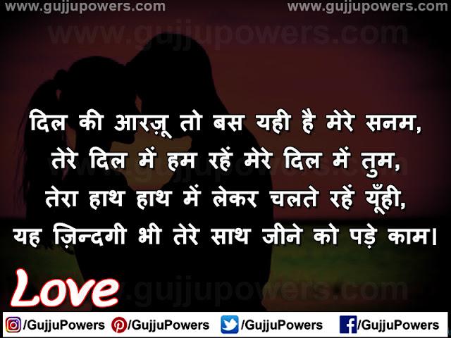 feeling of love shayari image