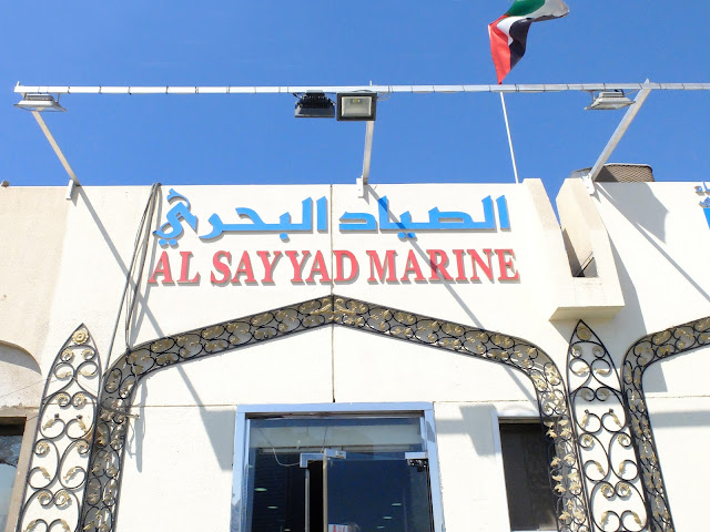 Where to Eat in Abu Dhabi: Al Sayyad Marine Restaurant and Grills مطعم الصياد البحري