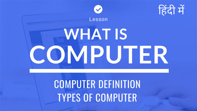 what is computer hindi