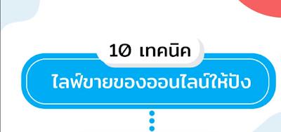 10 เทคนิค Live ขายของออนไลน์ให้ปัง!!!