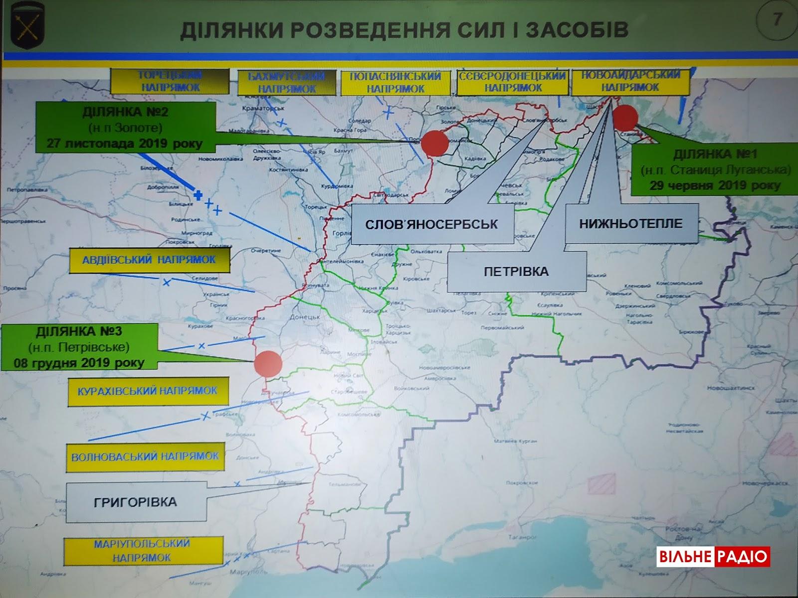 Погоджено ще чотири ділянки розведення військ