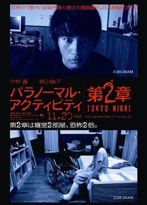 Paranormal Activity 2 Tokyo Night (2010)