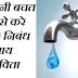 पानी की बचत व जल संरक्षण कैसे करे, उपाय, कविता | Save Water upay Poem slogans in hindi