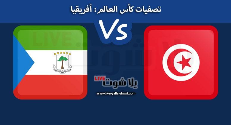 تونس وغينيا