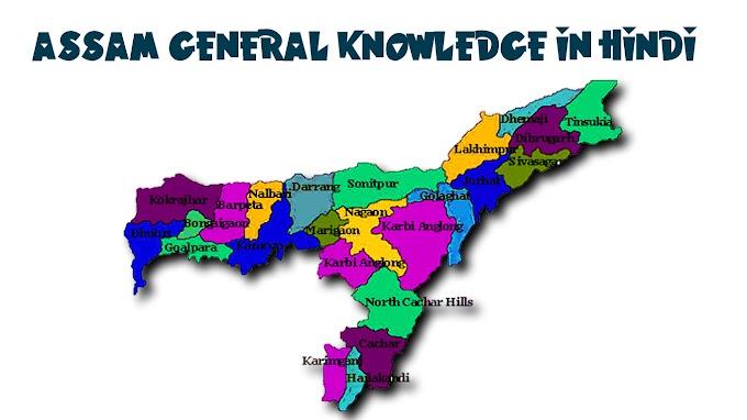 assam general knowledge in hindi