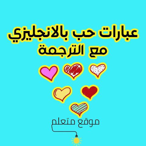 عبارات حب بالانجليزي مع الترجمة