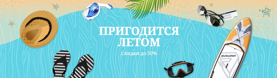 Пригодиться летом: хиты продаж в летний сезон со скидкой и бесплатной доставкой