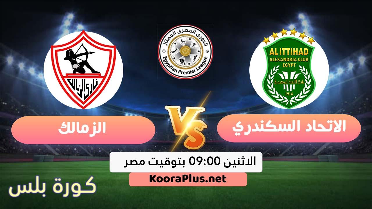 مشاهدة مباراة الاتحاد السكندري والزمالك بث مباشر اليوم 10-08-2020 الدوري المصري