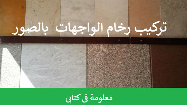 installation of marble with pictures