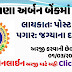 The Mehsana Urban Co_operative Bank Limited Recruitment 2021