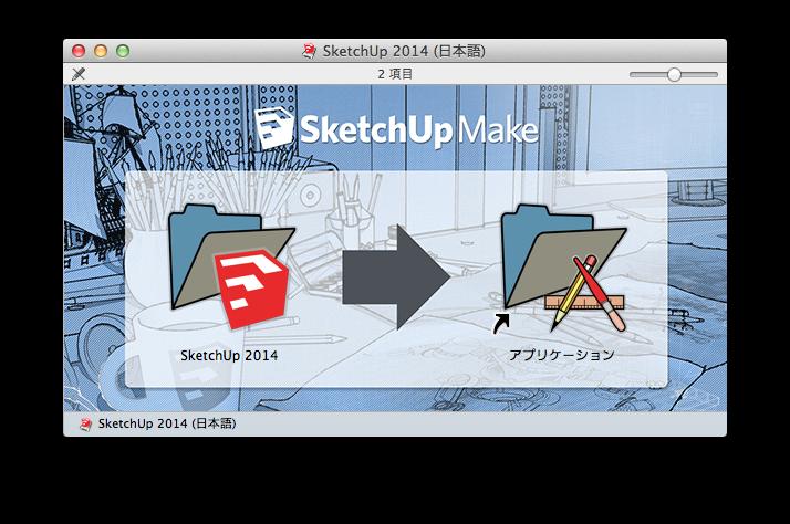 sketchup 2014 pro mac crack