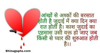 Heart-Broken-Shayari-Collection